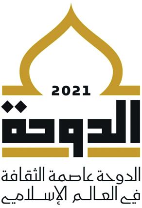 الدوحة عاصمة الثقافة في العالم الإسلامي